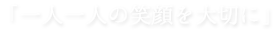 広島の在宅医療事情をもっと明るくする