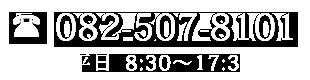 082-230-7182